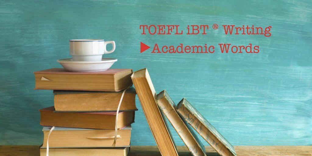 使いやすいアカデミック英単語96選!アカデミック英単語を活用してTOEFL Writing試験で表現の幅を広げよう!