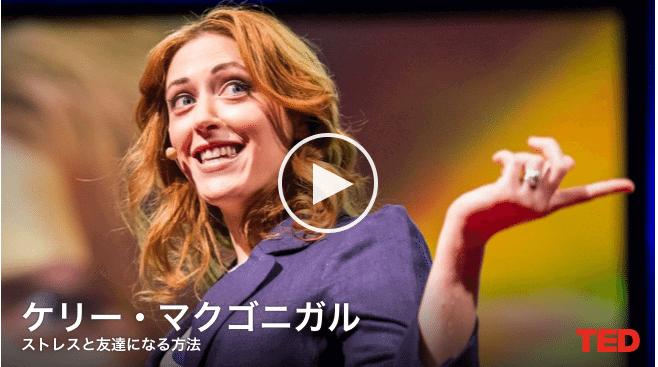 【TEDのおすすめ・最も人気がある英語プレゼンの7本】英語学習に最適なTEDから学ぼう!