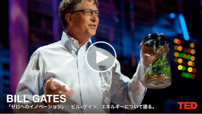 【TEDのおすすめ】日本人なら知っておくべき。世界経済の動向!海外資産運用・投資で豊かな生活を送るためのTED英語プレゼン7本!
