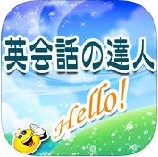英会話app5