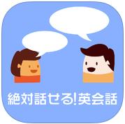 英会話app3