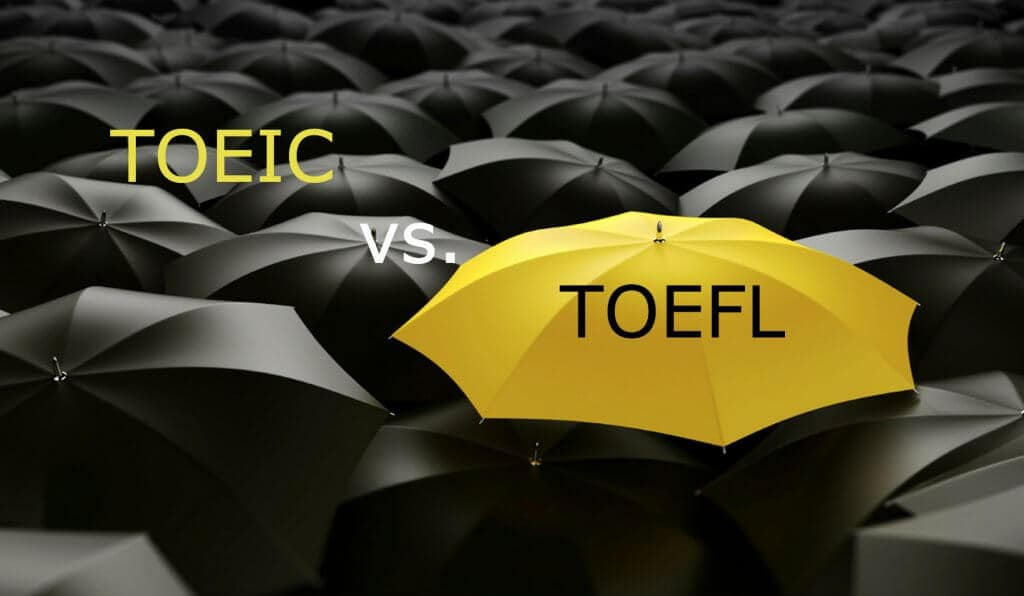 TOEFLとTOEICの勉強方法の違い