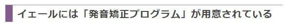 【理論編】外資系投資銀行マン&商社マンが語る「5つの母音の発音のルール」