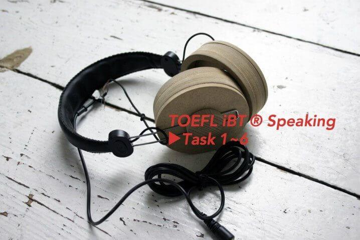 【全問題対応】TOEFL iBT スピーキング攻略の6テンプレート