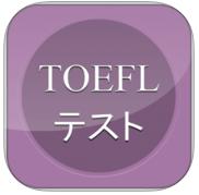 TOEFL学習アプリTOEFL高得点者ご用達11選②